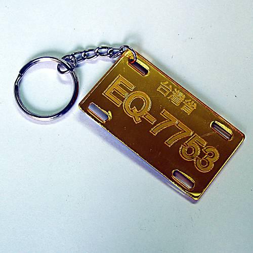 車牌鑰匙圈-鏡面版